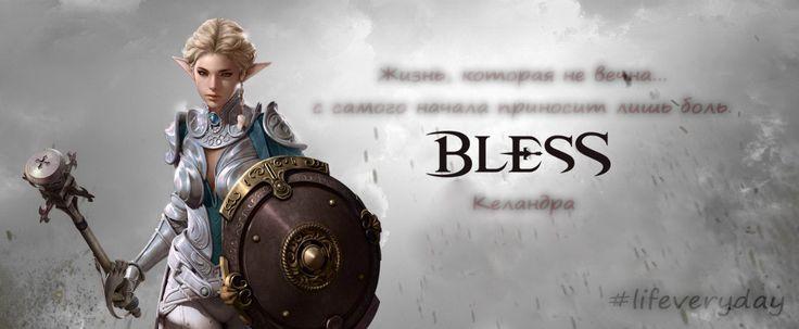 «Жизнь которая не вечна... с самого начала приносит лишь боль.» (с) Келандра. Bless.  #LIFEVERYDAY #Bless #MMORPG #Game #Games #Игра #Игры #Gamer #Цитата #Цитаты
