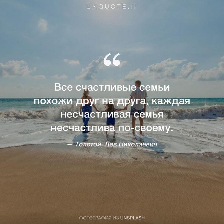 """Толстой, Лев Николаевич """"Все счастливые семьи похожи друг на друга, каждая несчастливая семья несчастлива по-своему."""" Photo by Natalya Zaritskaya / Unsplash"""