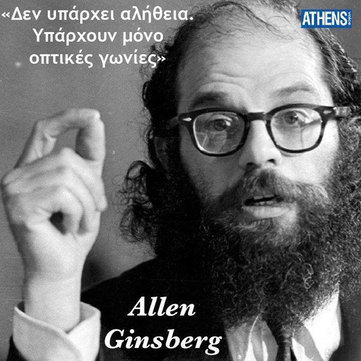 Ο Allen Ginsberg πέθανε στις 5 Απριλίου 1997.
