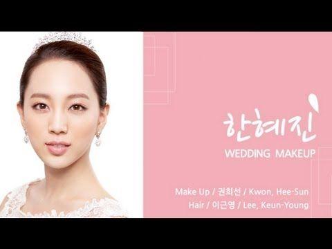 한혜진 웨딩 메이크업 - Actress Han Hyejin's Bridal Makeup