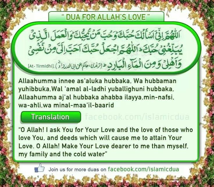 Dua for Allah's love