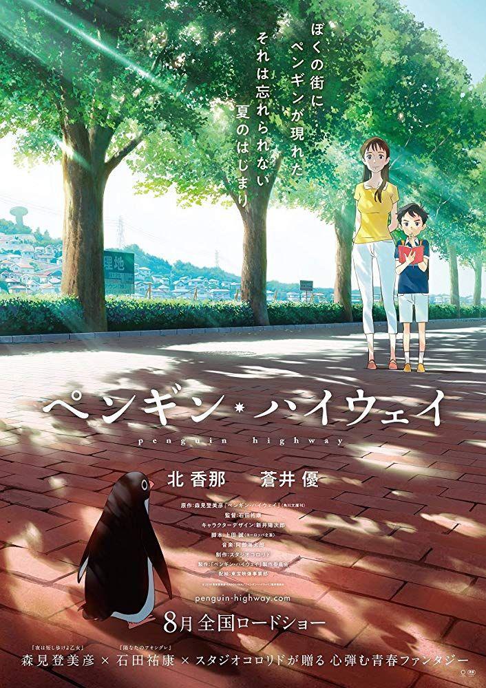 Penguin Highway (2018) Anime films, Anime