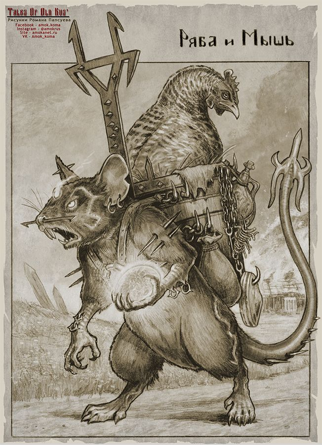 oldrus Ryaba e mouse