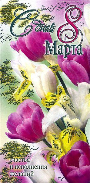 С 8 марта | открытки, поздравления | Постила
