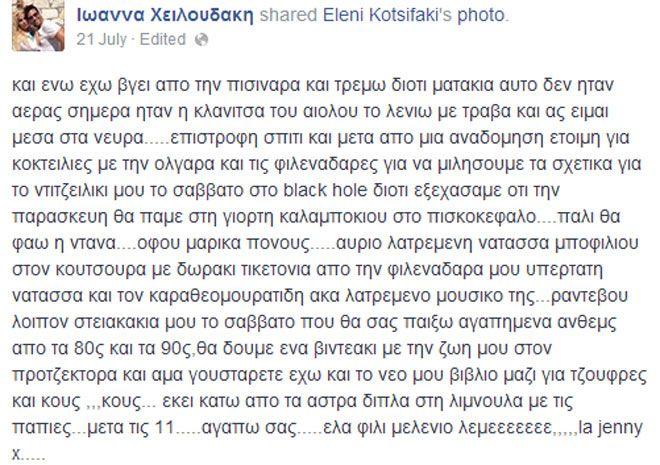 Δείτε την Τζένη Χειλουδάκη με το μαγιό της στην παραλία!   E-Radio.gr Daily