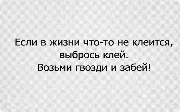 Если не клеится...