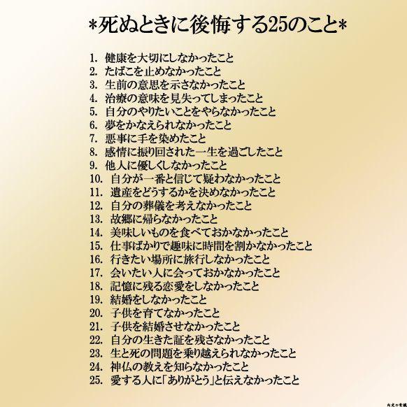 死ぬときに後悔する25のリスト