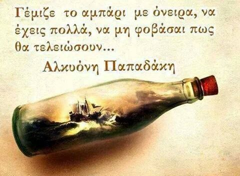 Filling the hold with dreams, you have many.....do not be afraid that it will end.     alkuoni.  papadak