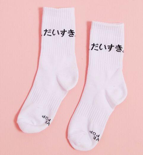 LOVE YOU JAPANESE TEXT SOCKS