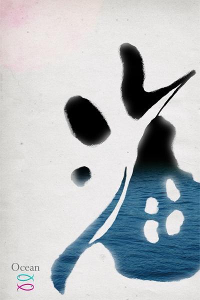 Japanese calligraphy - ocean 海