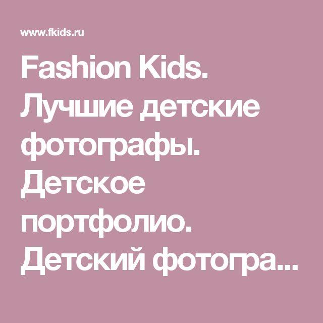 Fashion Kids. Лучшие детские фотографы. Детское портфолио. Детский фотограф Москва. Фотограф детей