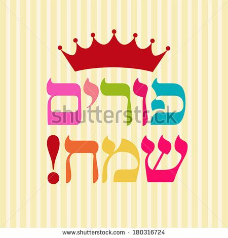 "Jewish holiday Purim background with text in Hebrew ""Happy Purim"". Vector illustration."
