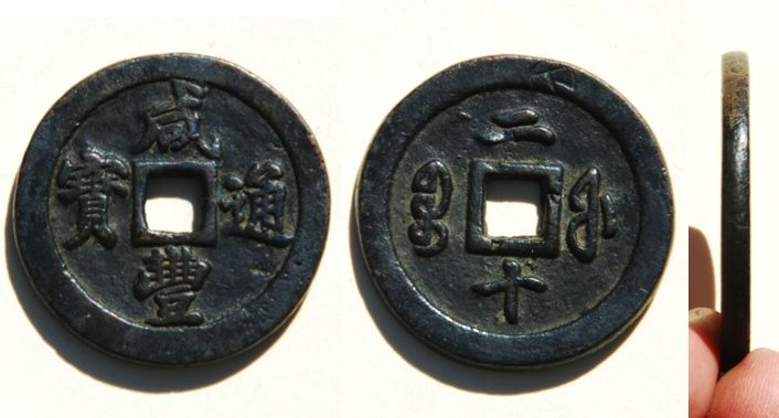 """Specimen 5a.  The front, reverse and side profile of a large Xian Feng Zhong Bao (咸豐重寶) 20 cash coin, cast from 1851–1861 AD in the """"Fu"""" (福) Mint (福建寶河局), located in Fujian (福建) Province.  This beautiful coin is 45mm in size; 39 grams in weight; 3.5mm in thickness."""