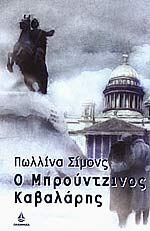 Ο ΜΠΡΟΥΝΤΖΙΝΟΣ ΚΑΒΑΛΑΡΗΣ