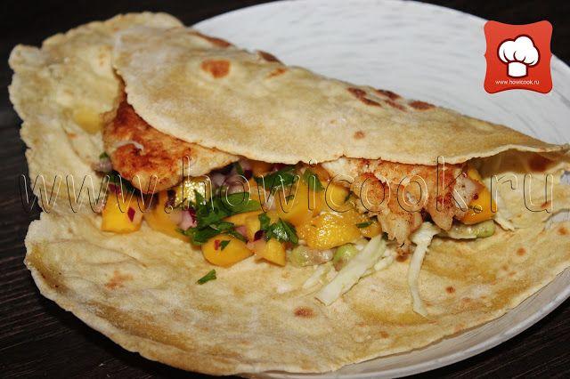 Тако с рыбой и сальсой (мексиканская кухня) | #HowICook #Рецепт
