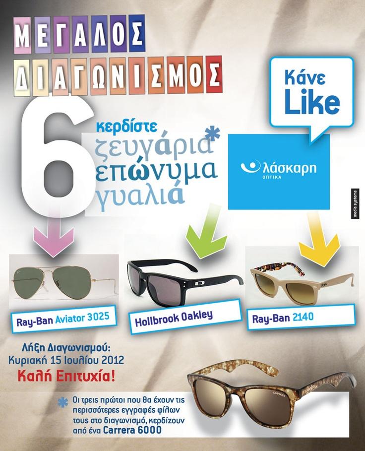 Μεγάλος Διαγωνισμός κέρδισε 6 ζευγάρια επώνυμα γυαλιά