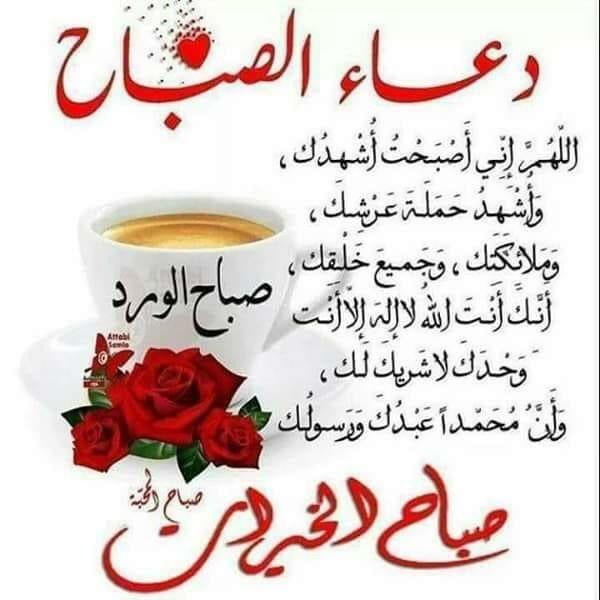 صباح الخيرات والمسرات Good Morning Images Flowers Good Morning Greetings Good Morning Arabic