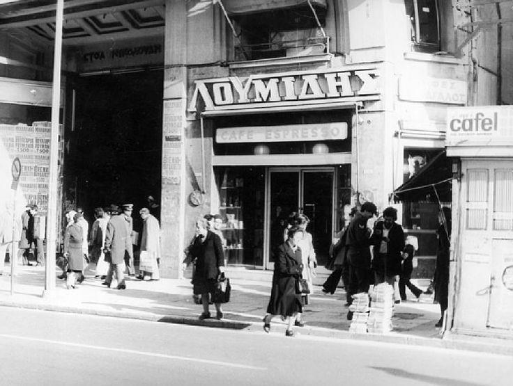 Καφέ Λουμίδης στην οδό Σταδίου 38.