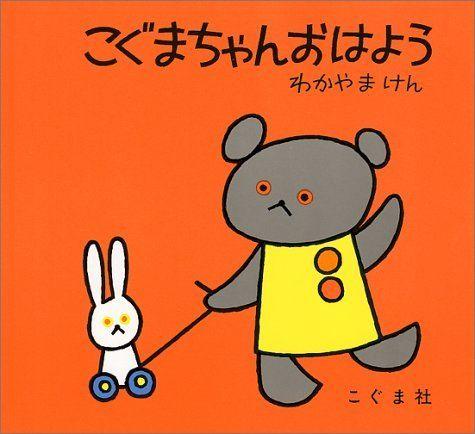 こぐまちゃんおはよう (こぐまちゃんえほん), http://www.amazon.co.jp/dp/4772100202/ref=cm_sw_r_pi_awdl_LKD6ub1C7FKYW