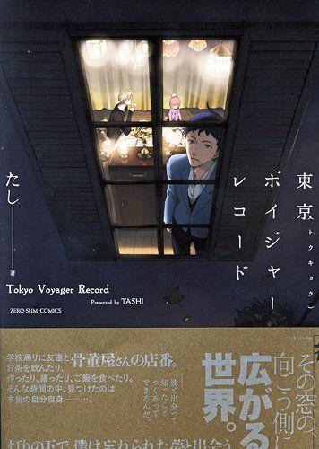 Amazon.co.jp: 東京ボイジャーレコード (IDコミックス ZERO-SUMコミックス): たし: 本