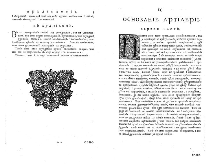 """Spread from Ernst Brauns's book """"Новейшее основание и практика артилерии"""". Moscow, 1709. Engravings by P. Picart and G. Devitte. The book setted with civil type."""