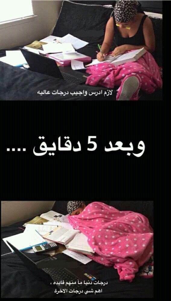 الكثير من نكت مضحكة جدا جدا جدا تموت من الضحك تجدها على الموقع الخاص بنكت مضحكة جدا تعرف عليها الان ويمكنك معرفة كل النكات المضحكة وا Arabic Funny Memes Humor