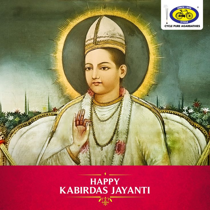 Born in 15th century, Sant Kabirdas was a mystic poet, saint and social reformer of India. His writings influenced the Bhakti movement and his verses are also found in the Sikh scriptures of Adi Granth. Kabir's legacy continues to this day through the Kabir Panthis, a religious community that recognises him as its founder. According to the Hindu lunar calendar, the birth anniversary of Sant Kabirdas is observed on Jyeshtha Purnima, 9th June. Happy Kabairdas Jayanti! #PureDevotion