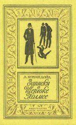 Записки о Шерлоке Холмсе http://mirknig.com/knigi/belletristika/1181570279-zapiski-o-sherloke-holmse.html