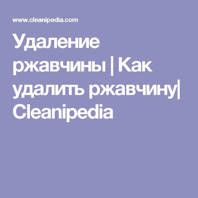 Удаление ржавчины | Как удалить ржавчину| Cleanipedia