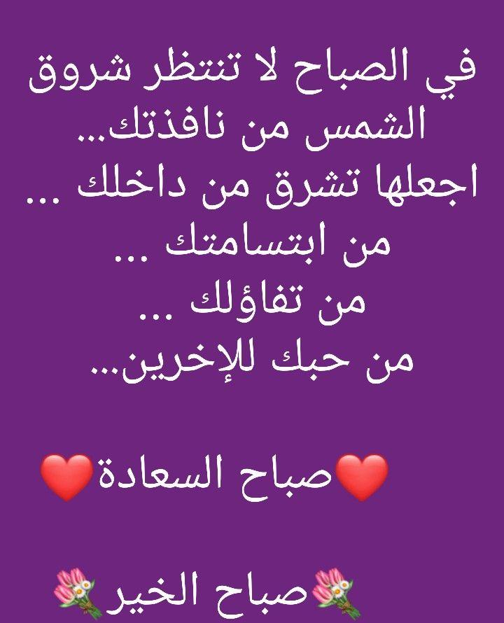 Pin By فلسطينية ولي الفخر On الكلمة الطيبة Romantic Love Quotes Love Quotes Romantic Love