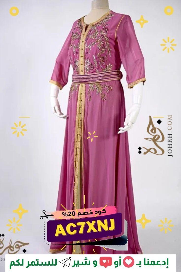 موديلات جلابيات ملونة ستعجبك كود خصم متجر جوهرة Ac7xnj Long Sleeve Dress Formal Dresses Long Dresses With Sleeves