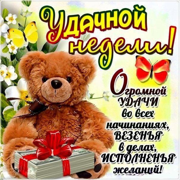 Открытки удачной рабочей не, день россии