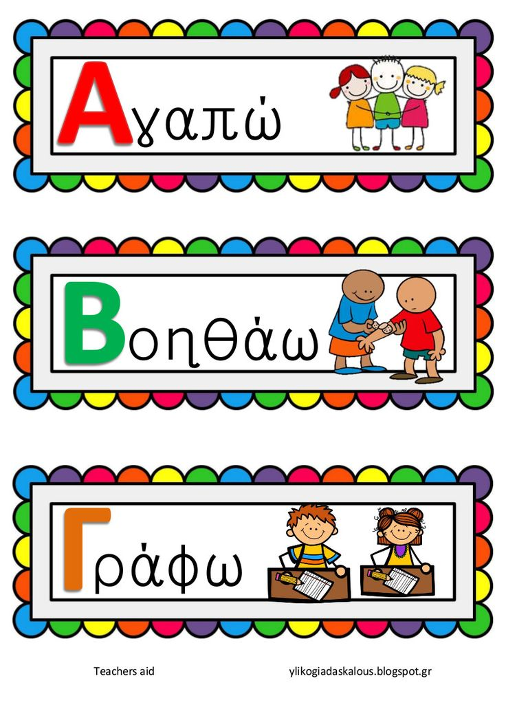 Όλα τα γράμματα της Αλφαβήτας με ρήματα και εικόνες από τη ζωή του παιδιού στο σχολείο.