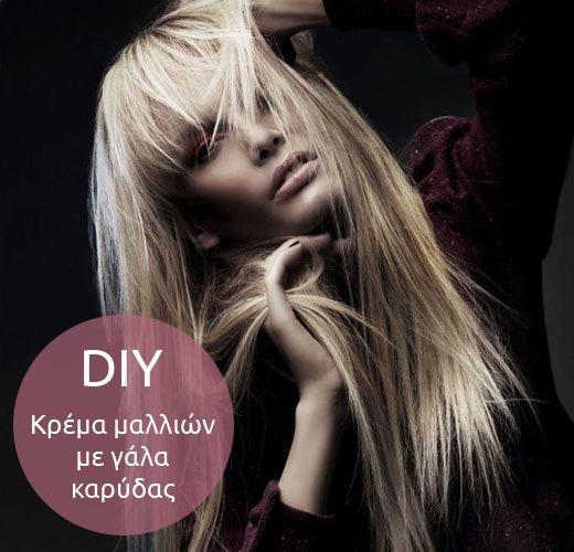 DIY: Μάσκα Για Λεπτά Μαλλιά Με Γάλα Καρύδας | Misswebbie.gr
