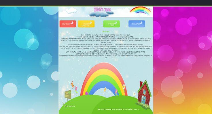 בניית אתר אינטרנט - צעד ראשון גן ילדים
