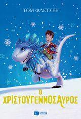 Ο Χριστουγεννόσαυρος