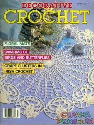 Decorative Crochet 10 - Decorative Crochet (Вязание крючком) - Журналы по рукоделию - Страна рукоделия