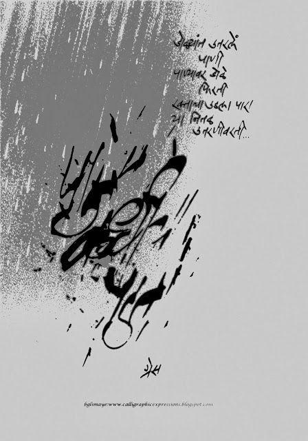 Calligraphic Expressions by B G Limaye #Devanagari #Calligraphy