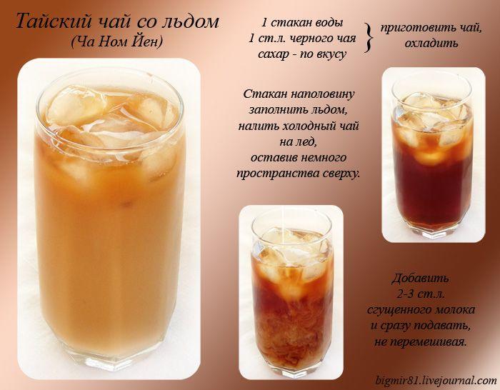Тайский чай со льдом (Ча Ном Йен)