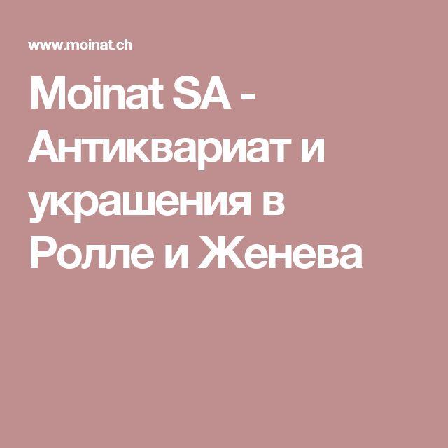 Moinat SA - Антиквариат и украшения в Ролле и Женева