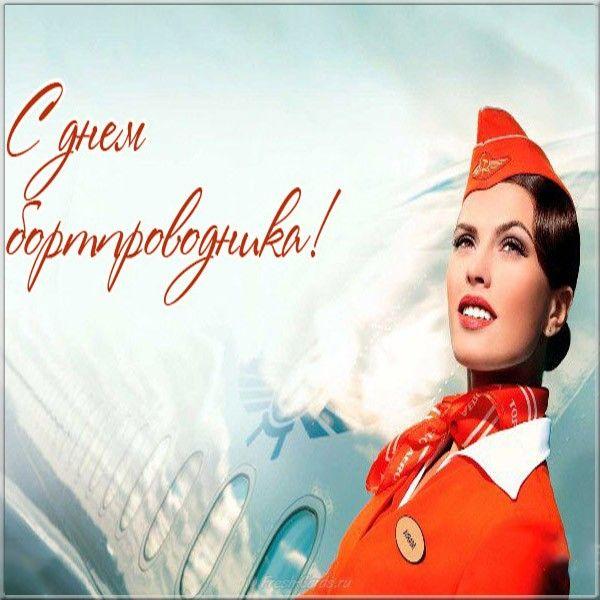 Православие ангелы, открытки ко дню бортпроводника