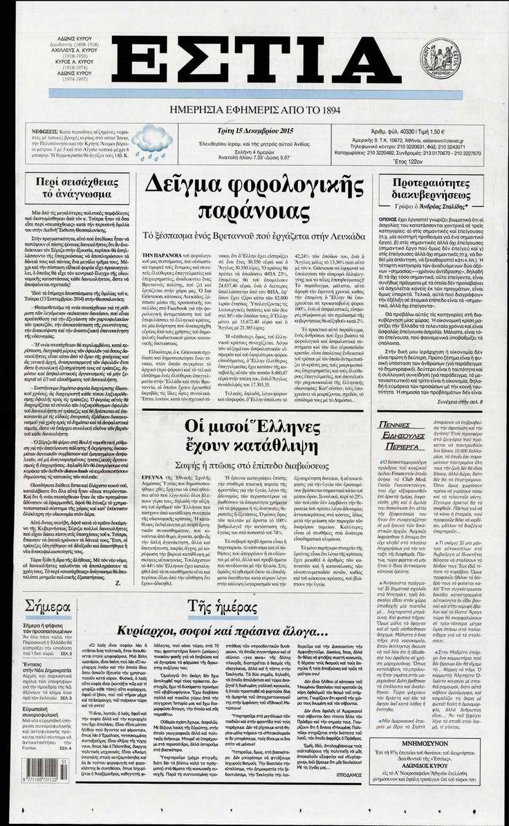 Εφημερίδα ΕΣΤΙΑ - Τρίτη, 15 Δεκεμβρίου 2015