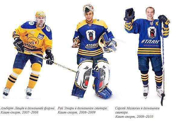 Хоккейные свитера атлант