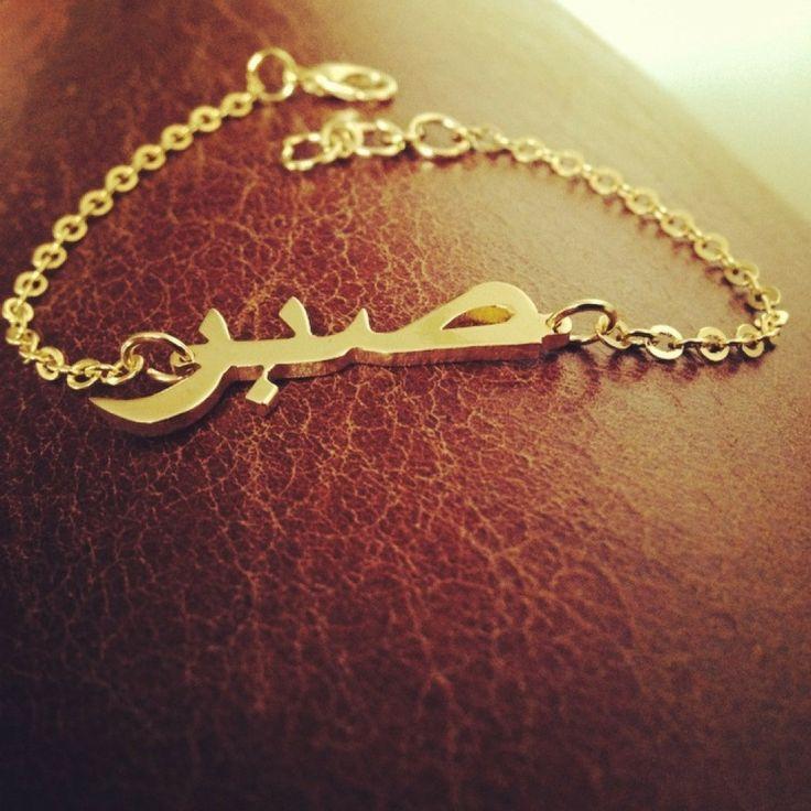Arabic Name Bracelet Jewelry Arabic Jewelry Pinterest