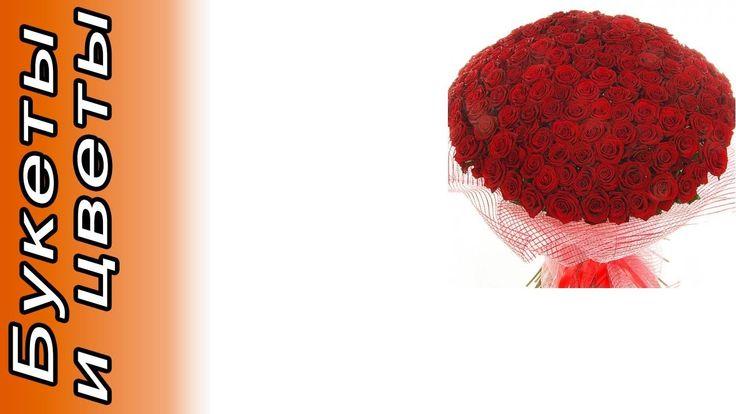 Букет из 201 красной розы Ты - мой мир! . Доставка цветов и подарков.