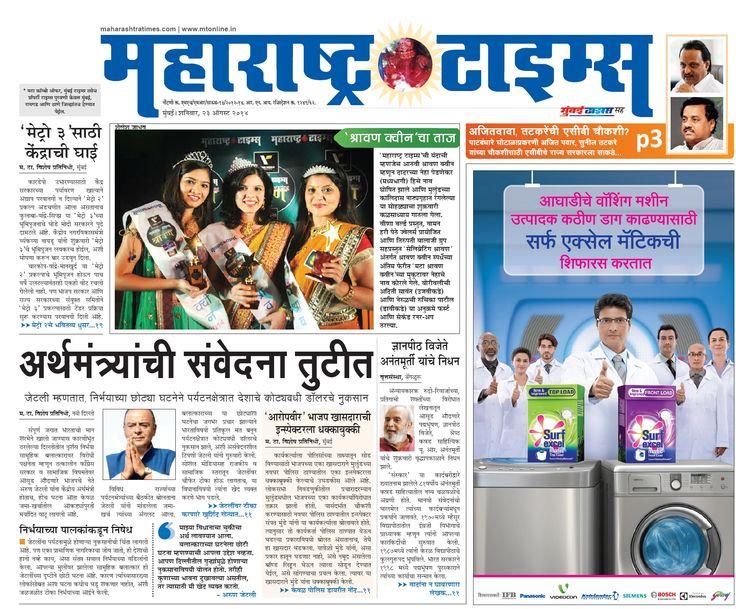 Neha Pednekar - Shravan Queen 2014 Winner on the front page of Maharashtra Times
