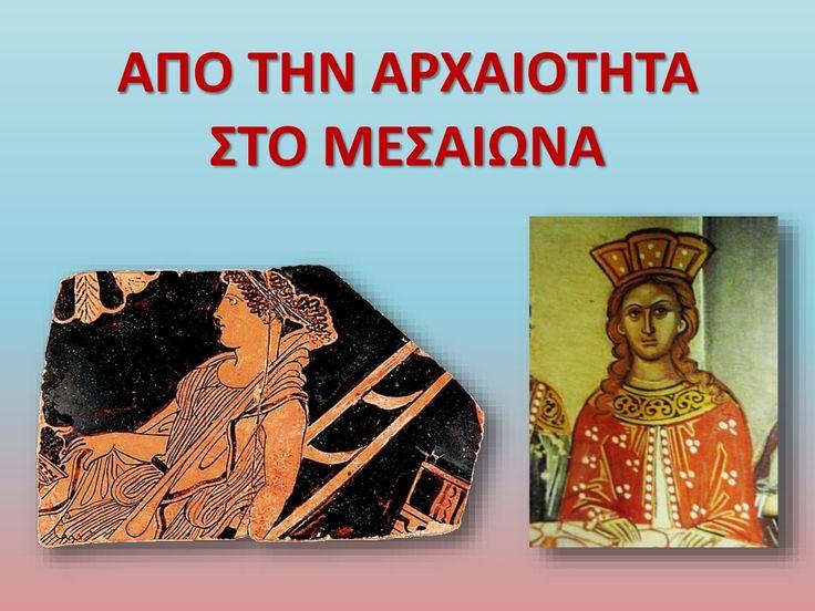 Αρχαιότητα Μεσαίωνας διάδοχοι Iουστινιανού by Flora Vivalamusica via slideshare