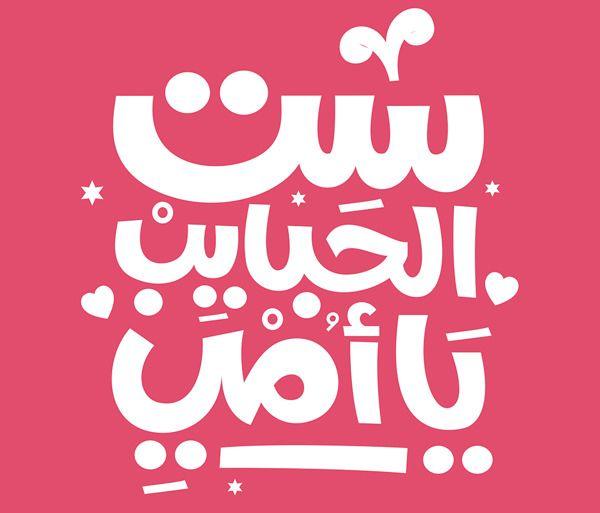 Arabic Calligraphy Fonts – 42+ Free TTF, Photoshop Format Download! | Free & Premium Templates