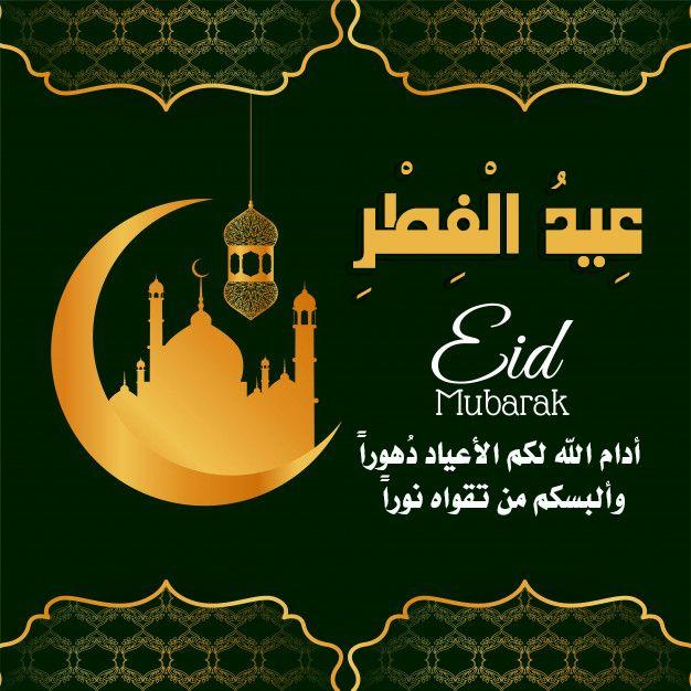 صور عيد الفطر المبارك 2020 عالم الصور Eid Al Fitr Eid Mubarak Poster