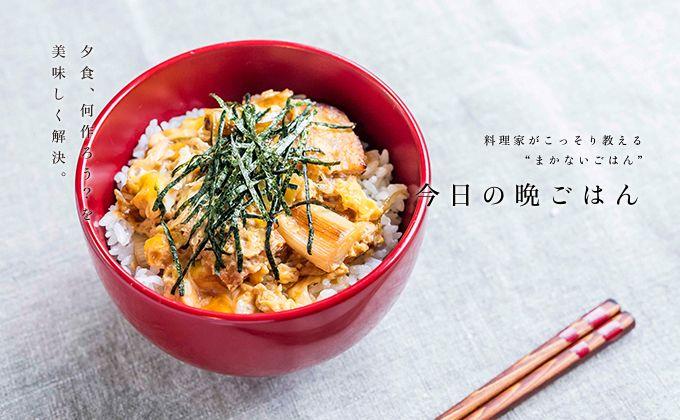 焼きねぎと油揚げの卵丼のレシピ・作り方 | 暮らし上手